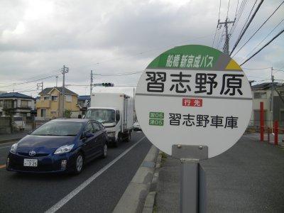 習志野原バス停(実籾街道)