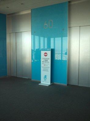 60階エレベーター出口