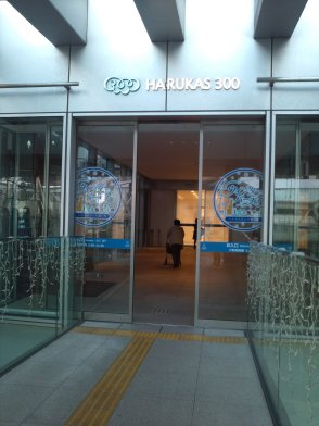 ハルカス入口