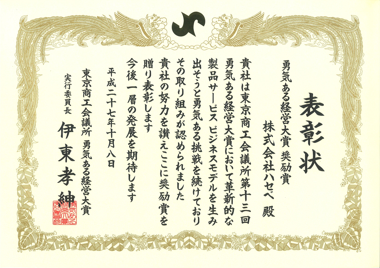 勇気ある経営大賞奨励賞-賞状