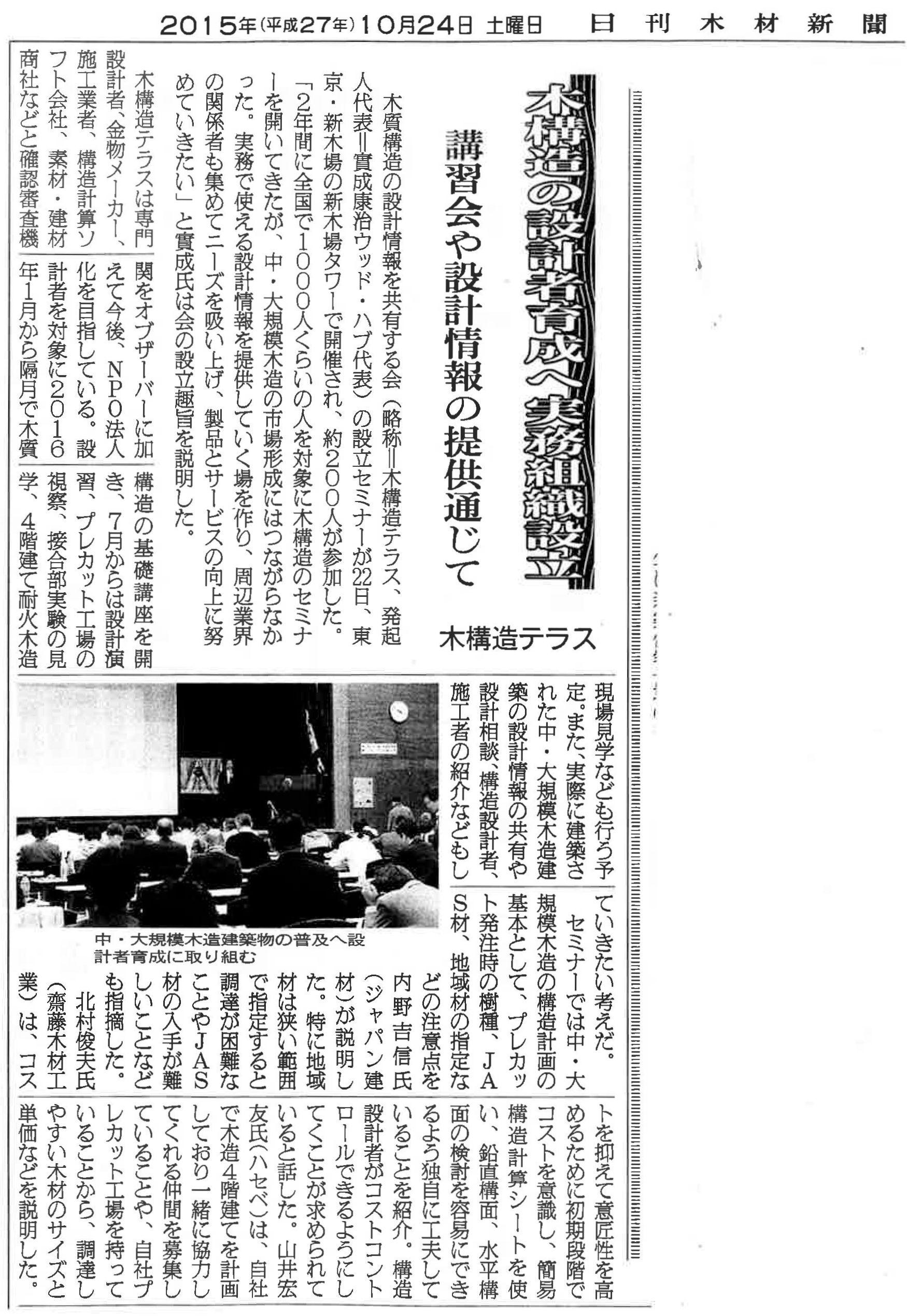 20151024日刊木材新聞
