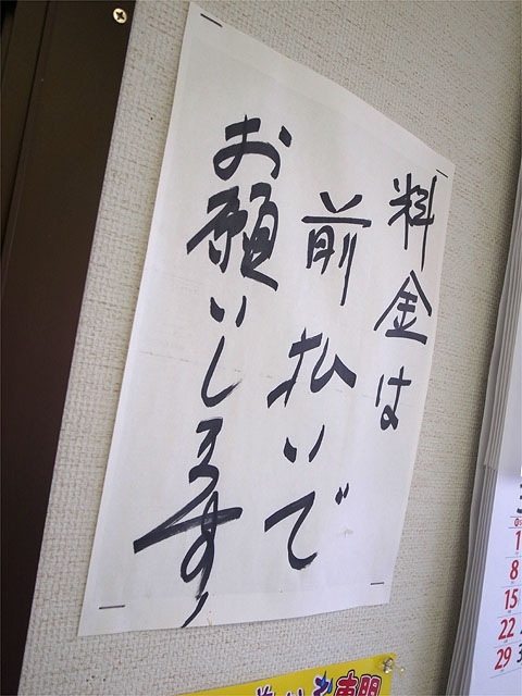 150218大川製麺所-前払い宣言