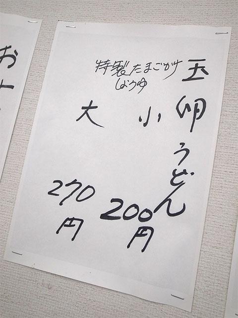 150218大川製麺所-玉卵うどんポップ