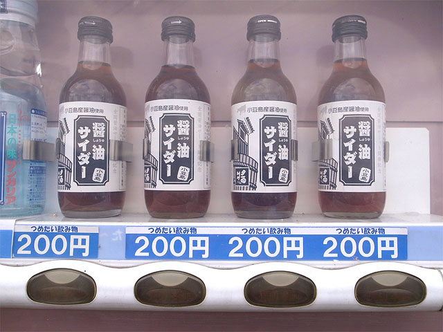 150218小縣家-醤油サイダー
