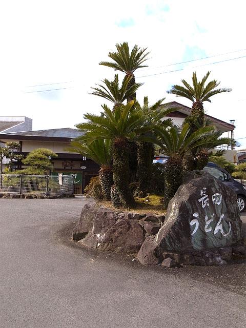 150218長田うどん-外観