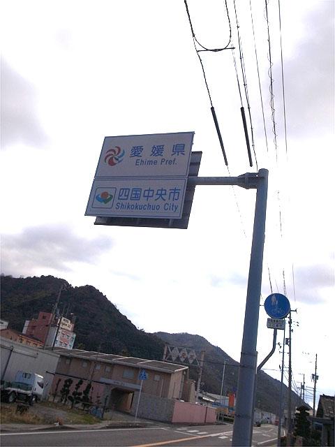 150218丸佐屋うどん-県境