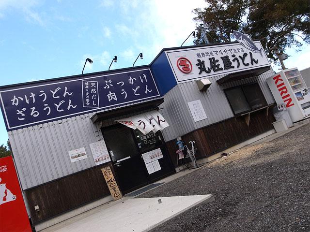 150218丸佐屋うどん-外観