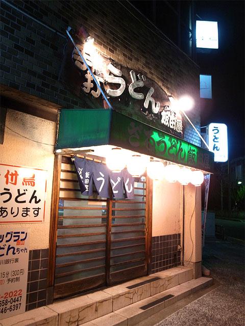 150218飯田屋-外観