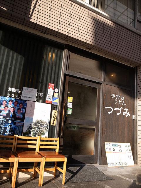 150219つづみ-外観