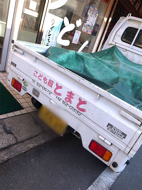 150219大川製麺所-軽トラ1