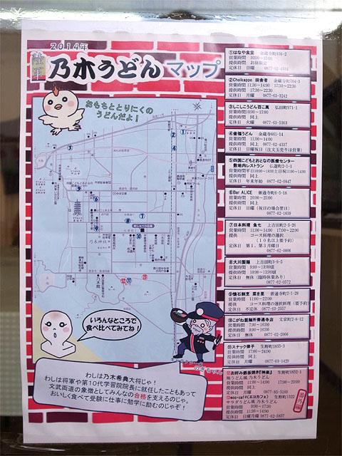 150219大川製麺所-乃木うどんマップ