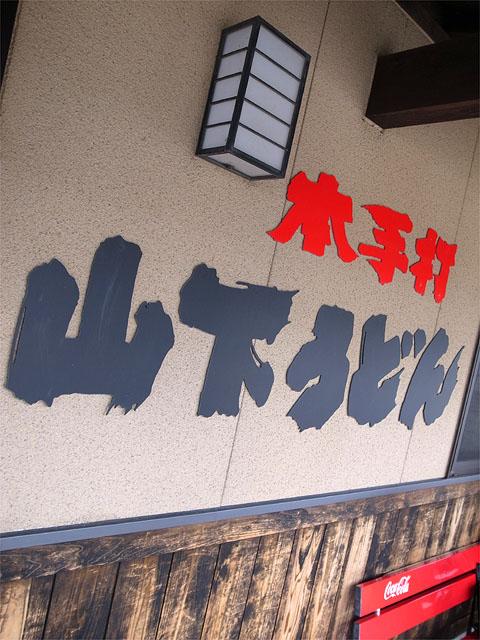 150219山下うどん-屋号