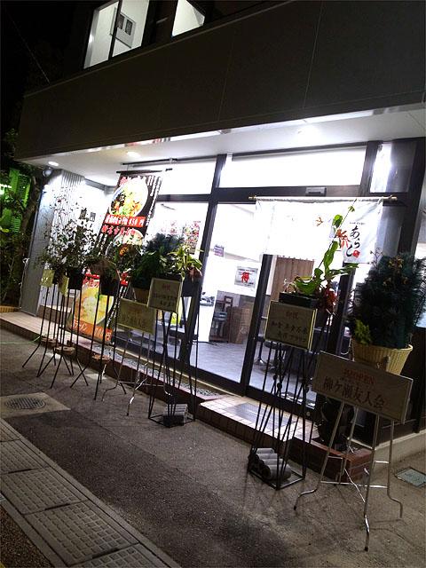 151111あらし 新鵜沼駅前店-外観