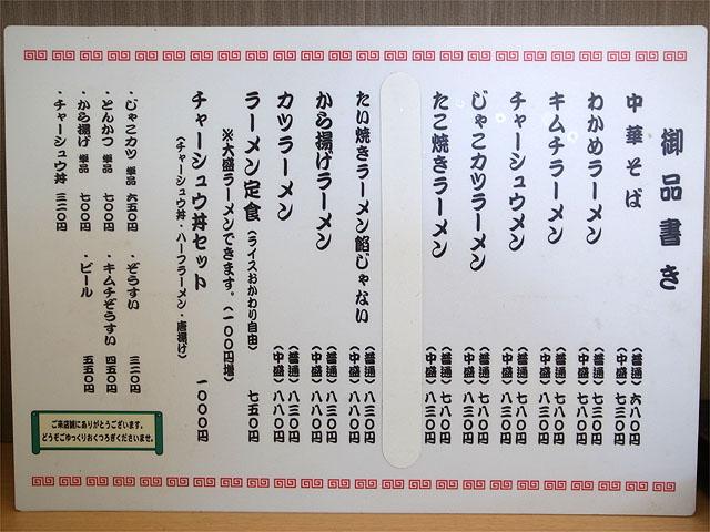 150725山金-メニュー