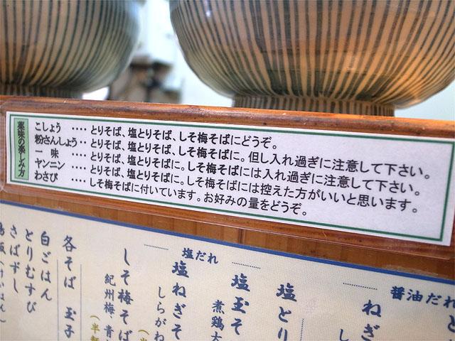 150725とりそば太田-薬味解説