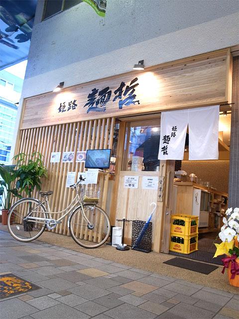 150726姫路麺哲-外観