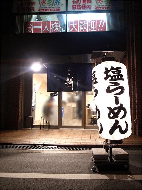150726鱗 西中島店-外観