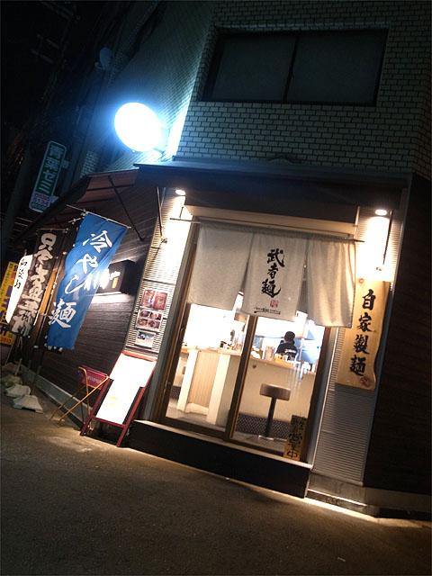 150726武者麺 新大阪店-外観