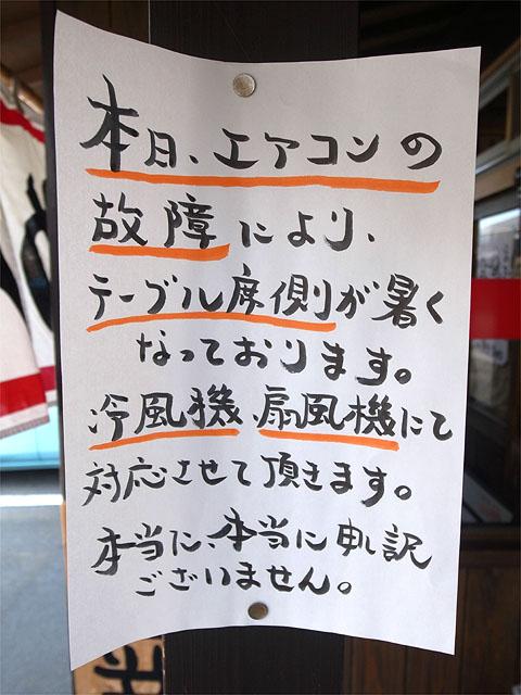 150802博多一丁-エアコン壊れ