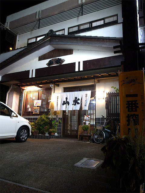 150804山水本店-外観