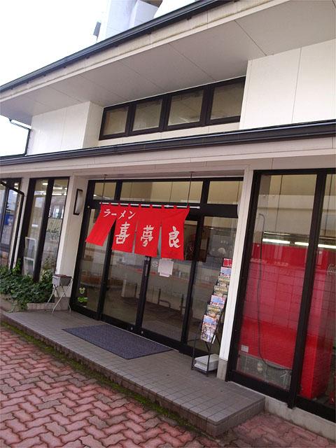 150903ラーメンきむら 大淀店-外観
