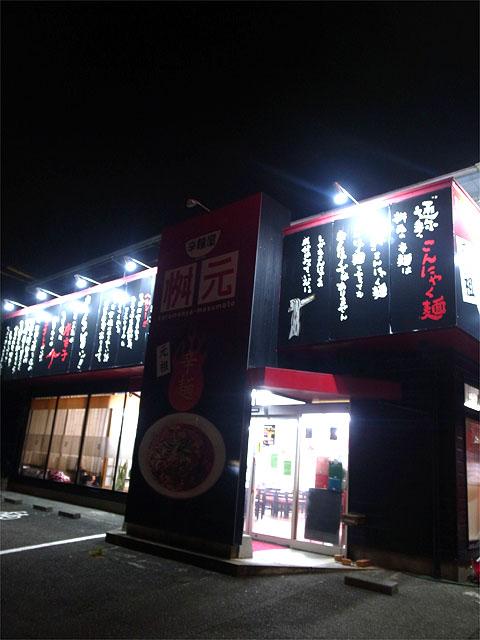 150903辛麺屋 桝元 愛宕店-外観