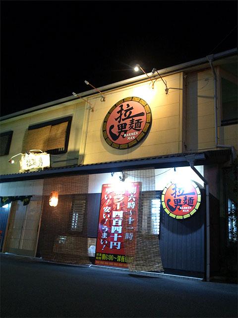 150903拉麺男-外観