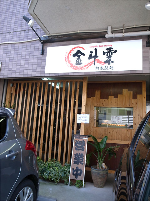 150904Noodle Laboratory 金斗雲-外観