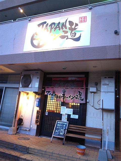 150904JAPANラーメン道-外観