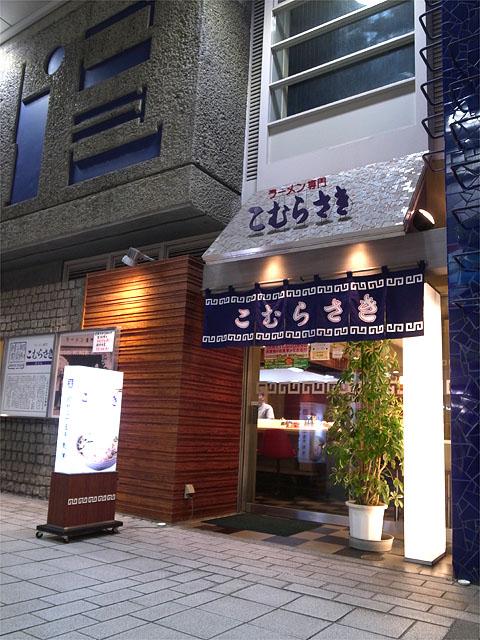 150904こむらさき 天文館本店-外観