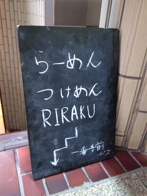 150904リラクラーメン-黒板