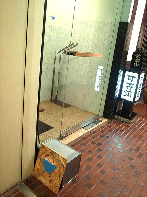 150904リラクラーメン-入口