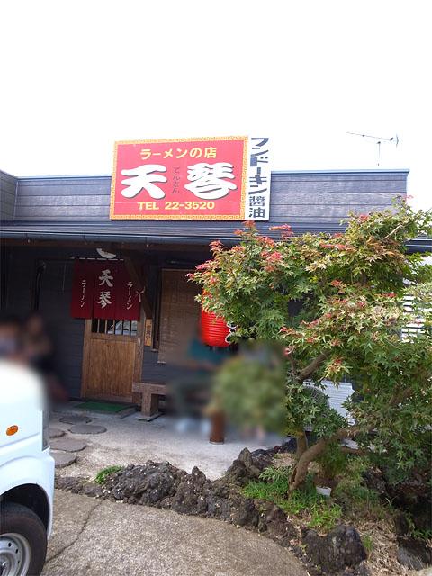 150906ラーメンの店 天琴-外観