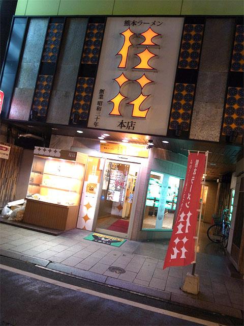 150906桂花ラーメン 本店-外観