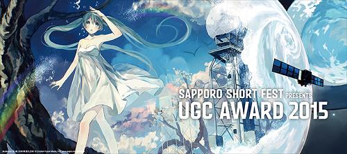 第10回札幌国際短編映画祭UGCアワード2015