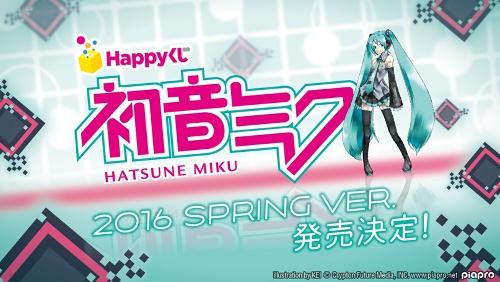 Happyくじ『初音ミク 2016 SPRING VER』2016年2月下旬発売決定!