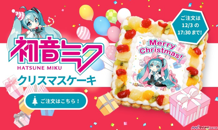 初音ミククリスマスケーキ