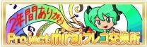 Project mirai2 フレコ交換所_3