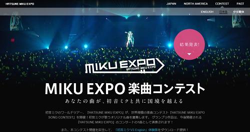 mikuexpo_20151128003843910.png