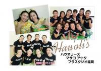 Hau'oli's Fukuoka