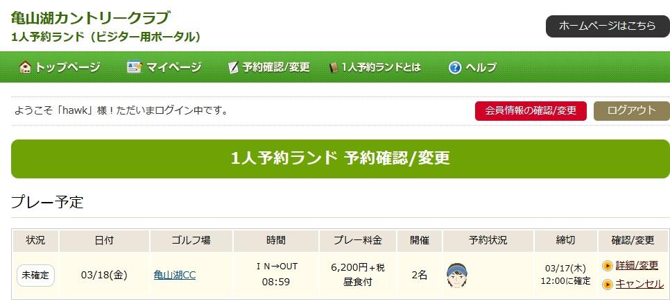 kameyama_hitori.jpg