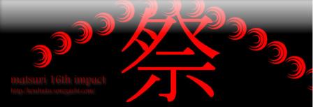 matsuri_20160402224139c99.png