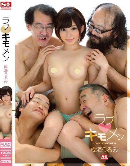 成海うるみのAV「ラブ キモメン」パッケージ写真