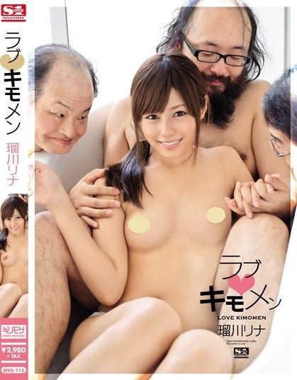 瑠川リナのAV「ラブ キモメン」パッケージ写真