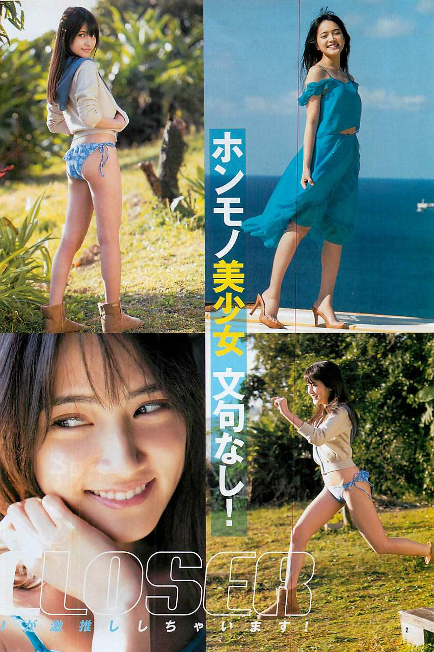 週刊ヤングジャンプ2014 No.13、入山杏奈の水着グラビア