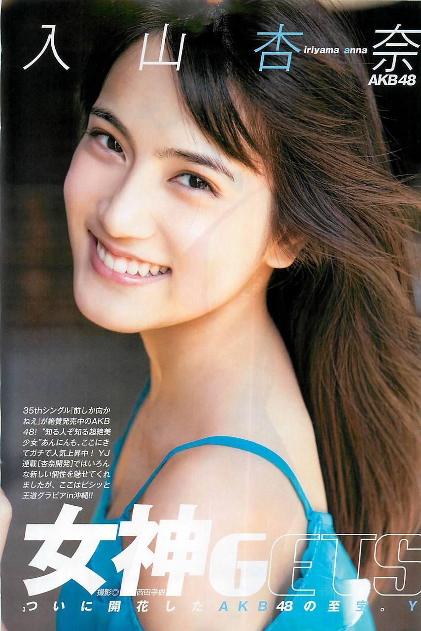 週刊ヤングジャンプ2014 No.13、入山杏奈のグラビア