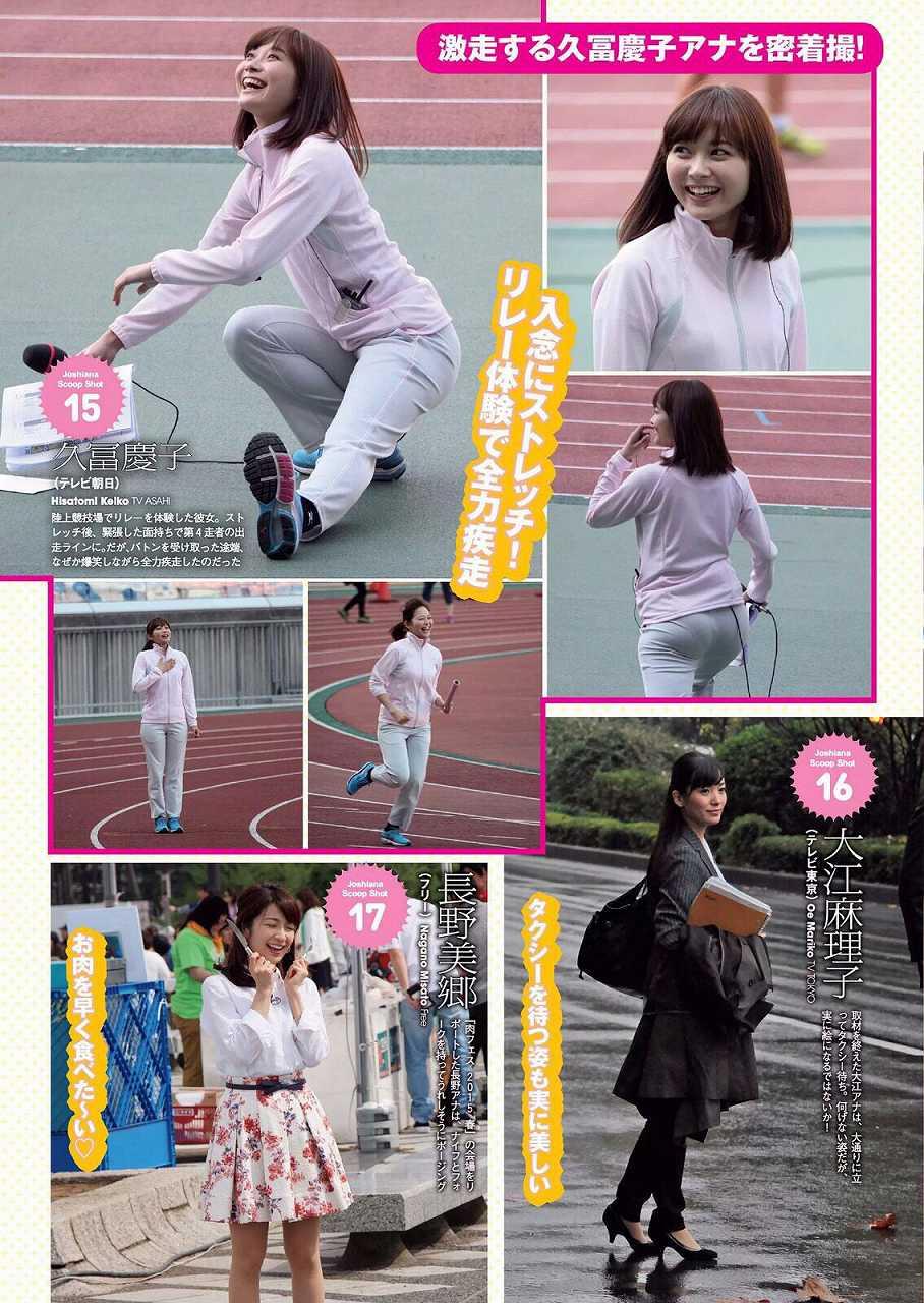 スポーツウェア姿の久冨慶子アナ
