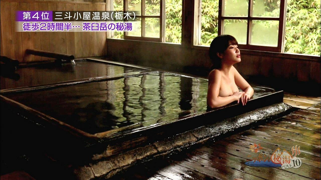 テレ東「この秋どうしても入りたい!ニッポンの秘湯ベスト10」で入浴して乳首ポロリしてる岸明日香