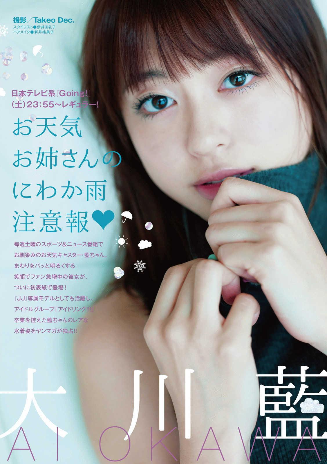 「ヤングマガジン」大川藍のグラビア
