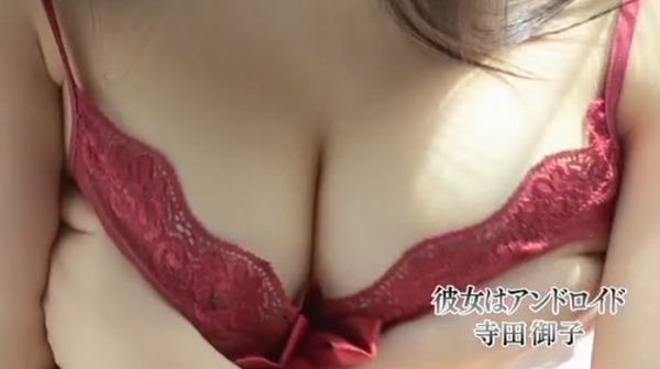寺田御子のDVD「彼女はアンドロイド」キャプチャ画像